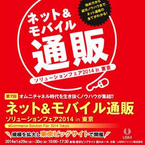 ネット&モバイル通販ソリューションフェア2014東京_出展_グリーンベーダー