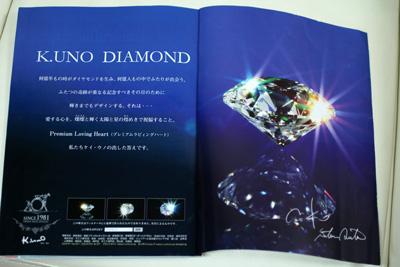 2013年10月号ゼクシーに掲載されたダイヤモンドの写真