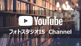 フォトスタジオISのYouTubeチャンネルへのリンク