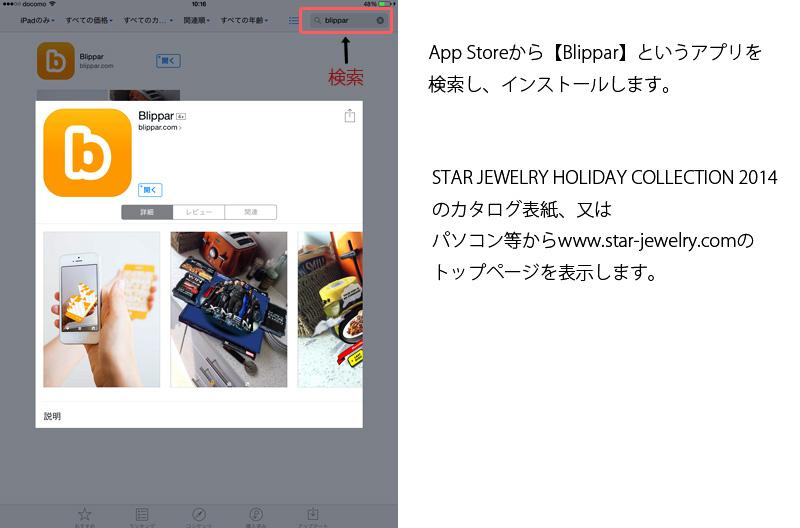 ARアプリBlipparを使用した360VIEWコンテンツの紹介。STAR JEWELRY HOLIDAY COLLECTION 2014のカタログ又はWEBページの画像からARコンテンツが起動します。