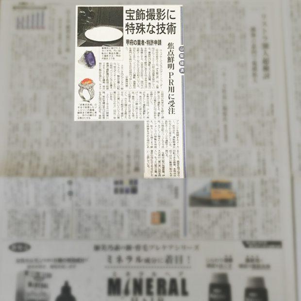 山梨日日新聞の記事-多焦点合成を使用した写真撮影の技術紹介