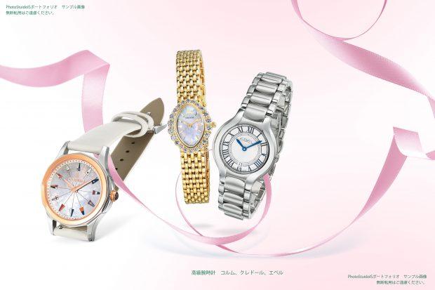 高級腕時計 写真サンプル クレドール、エベル、コルム リボンと共に