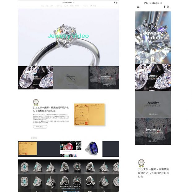 フォトスタジオISのホームページリニューアル写真。モバイルに対応。