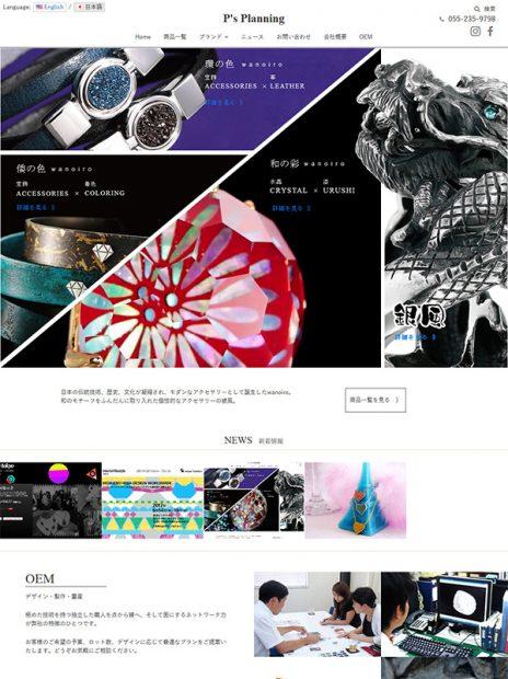 株式会社ピースプランニング ホームページ PC版