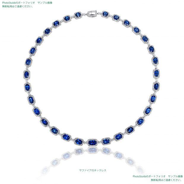 宝石ブルーサファイアのダイヤモンドネックレス 撮影実績写真サンプル-PhotoStudioIS